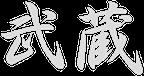 新宿・赤坂でしゃぶしゃぶ 日本料理 武蔵 | 宴会・接待・会食